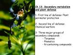 Ch 13: Secondary metabolism and plant defense 1- First line of defense: Plant perimeter protection 2- Second line of def