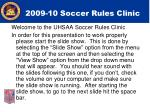 2009-10 Soccer Rules Clinic