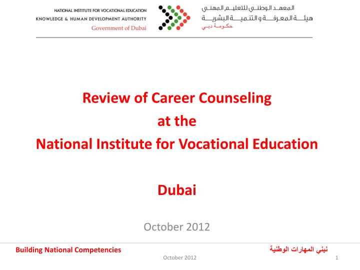 review of career counseling at the national institute for vocational education dubai october 2012 n.