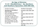 An Age of Division  南北朝【NánBěiCháo】 the Northern and Southern Dynasties (420-589 AD)