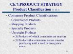 Ch.7:PRODUCT STRATEGY Product Classification (1 of 3)