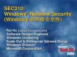 SEC310: Windows ® Network Security (Windows 的网络安全性 )