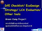 DfE Checklist/ EcoDesign Strategy/ LCA Evaluation/ Other tools