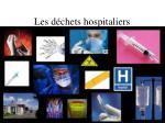Les déchets hospitaliers