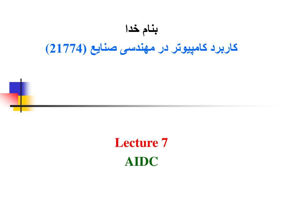 PPT - بنام خدا کاربرد کامپیوتر در مهندسی صنایع (21774 ( Lecture 7