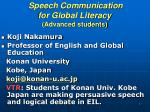 Speech Communication for Global Literacy (Advanced students)