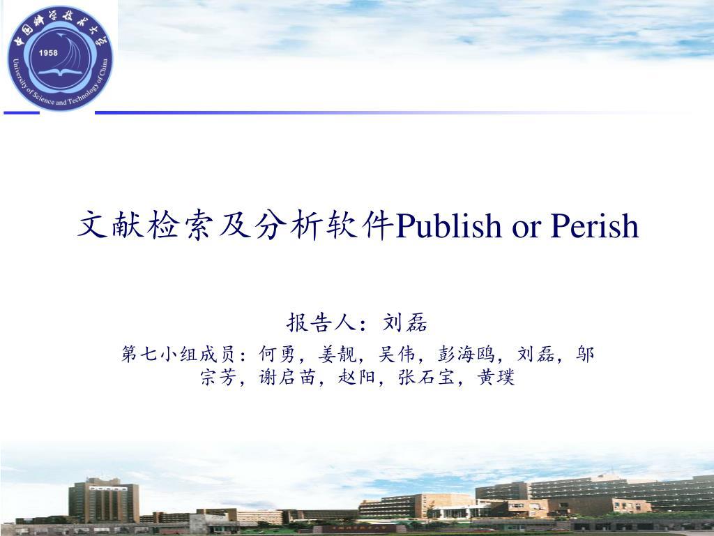 publish or perish l.