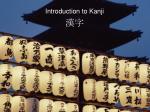 Introduction to Kanji 漢字