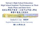 Taiwan's High School Education:  High School Students' Performances in Their Study Plans and Interviews 淺談台灣高中教育─以高中生申請入