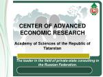 Center of Advanced Economic Research Academy of Sciences of the Republic of Tatarstan